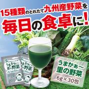 「うまかぁ~里の野菜(長寿の里)」の商品画像