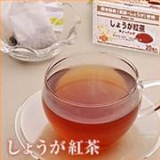 「寒くてもからだポッカポカに!【しょうが紅茶】心もからだも暖まる☆(長寿の里)」の商品画像