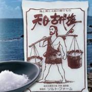 「【80種類のミネラルがたっぷり】天然海水塩★天日古代塩(長寿の里)」の商品画像