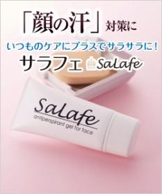 日本初の顔用制汗剤「サラフェ」の商品画像