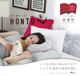 「読書枕HONTO(株式会社ジスクリエーション)」の商品画像