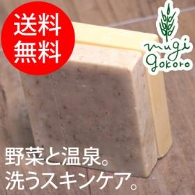 むぎごころの温泉と人参の石鹸 (洗顔石鹸)の商品画像