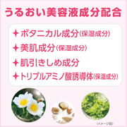 「ポイントマジックPRO ポアカバー(株式会社黒龍堂)」の商品画像の3枚目