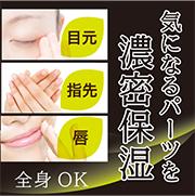 「ハイスキン エッセンスリッチバーム(株式会社黒龍堂)」の商品画像の3枚目