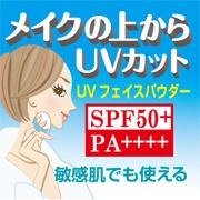「プライバシー UVフェイスパウダー50 フォープラス(株式会社黒龍堂)」の商品画像