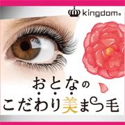 「キングダム ツーステップマスカラ フィルム(株式会社黒龍堂)」の商品画像の1枚目