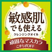 「ハイピッチ クレンジングオイル M(株式会社黒龍堂)」の商品画像