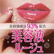 「プライバシー エッセンスルージュ(株式会社黒龍堂)」の商品画像