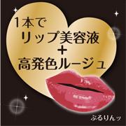 「プライバシー エッセンスルージュ(株式会社黒龍堂)」の商品画像の2枚目
