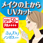 「プライバシー UVフェイスミスト 50  フォープラス(株式会社黒龍堂)」の商品画像