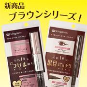 「キングダム ブラウンシリーズ(株式会社黒龍堂)」の商品画像
