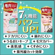 「ポイントマジックPRO プレストパウダー UV(株式会社黒龍堂)」の商品画像の2枚目