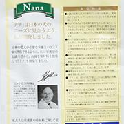 「モッピー&ナナのオリジナルフード『Nana』(株式会社黒龍堂)」の商品画像の2枚目