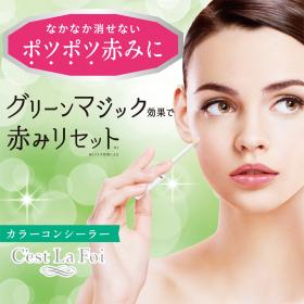 「セラフォア カラーコンシーラー(株式会社黒龍堂)」の商品画像