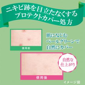 「セラフォア カラーコンシーラー(株式会社黒龍堂)」の商品画像の4枚目