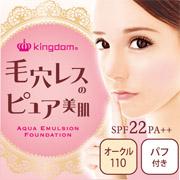 「キングダム アクアエマルジョンファンデーション(株式会社黒龍堂)」の商品画像