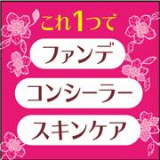 「キングダム アクアエマルジョンファンデーション(株式会社黒龍堂)」の商品画像の2枚目