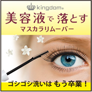 「キングダム マスカラリムーバー エッセンス(株式会社黒龍堂)」の商品画像
