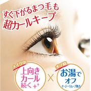 「プライバシー マスカラカール キープベース(株式会社黒龍堂)」の商品画像