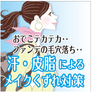 「プライバシー メイクアッププロテクターH・M(株式会社黒龍堂)」の商品画像の2枚目