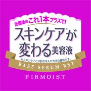 「ファーモイスト ベースセラムBST(株式会社黒龍堂)」の商品画像