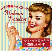 「プライバシー メイクアッププロテクター(株式会社黒龍堂)」の商品画像