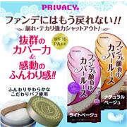 「プライバシー カバールース(株式会社黒龍堂)」の商品画像