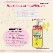 「HIPITCH ディープクレンジングオイル  250(株式会社黒龍堂)」の商品画像