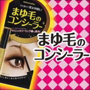 「マユカラ アイブロウコンシーラー!(株式会社黒龍堂)」の商品画像