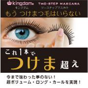 「キングダム ツーステップマスカラ(株式会社黒龍堂)」の商品画像の1枚目