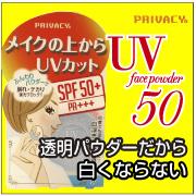 プライバシー UVフェイスパウダー50の商品画像