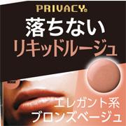 「プライバシー リキッドルージュ003(ブロンズベージュ)(株式会社黒龍堂)」の商品画像