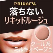 「プライバシー リキッドルージュ001(ミルキィベージュ)(株式会社黒龍堂)」の商品画像
