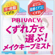 「プライバシー メイクアッププロテクターH・M(株式会社黒龍堂)」の商品画像