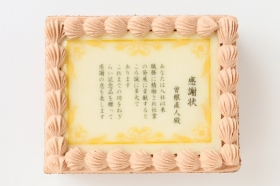 株式会社FLASHPARKの取り扱い商品「感謝状ケーキ 12cm×15cm」の画像