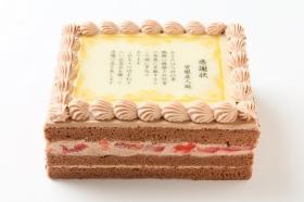 「感謝状ケーキ 12cm×15cm(株式会社FLASHPARK)」の商品画像の2枚目