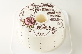 「お手紙ケーキ 愛、感謝、お礼、思いをのせて 直径17cm(株式会社FLASHPARK)」の商品画像