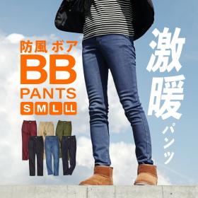 BBパンツの商品画像