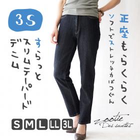 3S すらっと スリム テーパード デニムパンツの商品画像