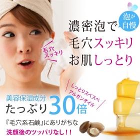 無添加石鹸 毛穴キレイうるおい石鹸(アルガンオイル配合)|うる肌うるりの商品画像