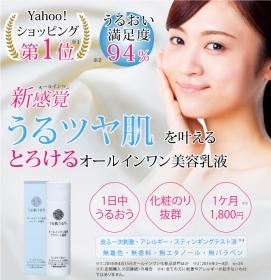 株式会社カラーズの取り扱い商品「オールインワンジェル(敏感肌用 美容乳液)|うる肌うるり」の画像