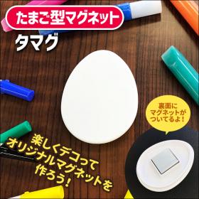 「タマゴ型マグネット【タマグ】(マグネットパーク)」の商品画像