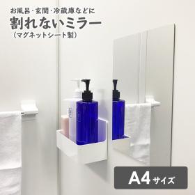 マグネットパークの取り扱い商品「お風呂でも使える!【割れないミラー】マグネットシート製【A4サイズ】」の画像