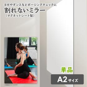 「ダンスやヨガの練習に!【割れないミラー】マグネットシート製【A2サイズ】(マグネットパーク)」の商品画像