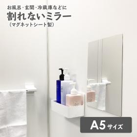 お風呂でも使える!【割れないミラー】マグネットシート製【A5サイズ】の商品画像