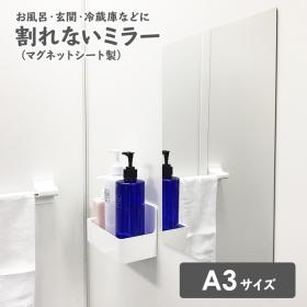 「お風呂でも使える!【割れないミラー】マグネットシート製【A3サイズ】(マグネットパーク)」の商品画像