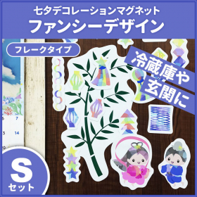 「七夕デコマグネット【ファンシーデザイン フレークタイプ Sセット】(マグネットパーク)」の商品画像