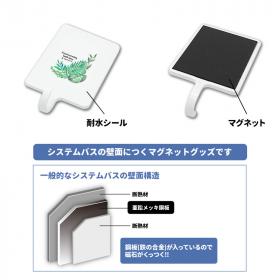 「マグネットバスグッズ【ボタニカル柄】(マグネットパーク)」の商品画像の3枚目