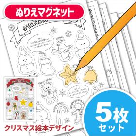 「クリスマスぬりえマグネット(マグネットパーク)」の商品画像