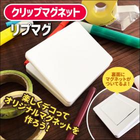 「クリップマグネット【リプマグ】(マグネットパーク)」の商品画像
